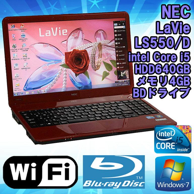 ★限定1台★ WPS Office付 【中古】 ノートパソコン NEC LaVie(ラビー) LS550/D ラズベリーレッド Windows7 15.6インチ Core i5 M480 2.67GHz メモリ4GB HDD640GB ブルーレイドライブ Wi-Fi対応 HDMI端子 テンキー付 初期設定済 送料無料(一部地域を除く)