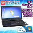 ★最安挑戦!★ WPS Office付 【中古】 ノートパソコン NEC VersaPro VX-F VK19EX-F Windows7 Celeron B840 1.90GHz メモリ2GB HDD160G…