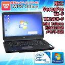 【マラソン特価】★最安挑戦!★ WPS Office付 【中古】 ノートパソコン NEC VersaPro VX-F VK19EX-F Windows7 Celeron B840 1.90GHz …