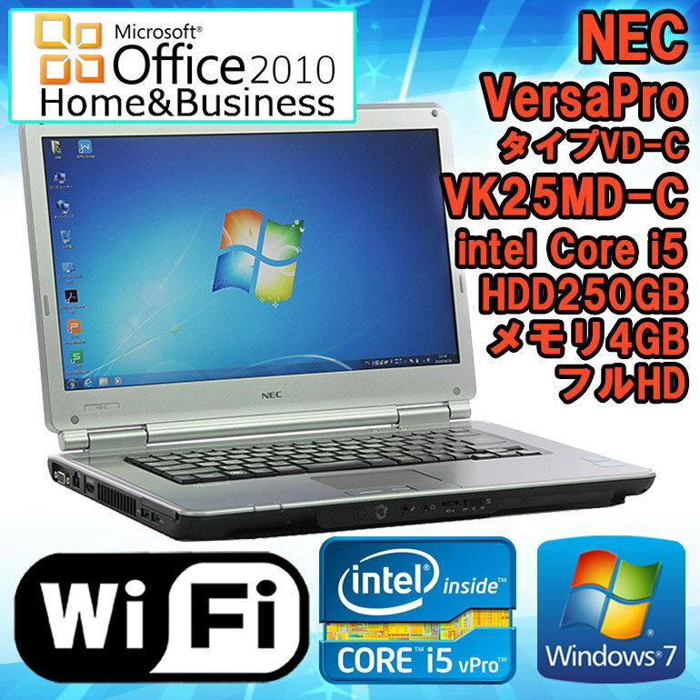再入荷! Microsoft Office Home and Business 2010セット フルHD! 【中古】 ノートパソコン NEC VersaPro(バーサプロ) VD-C VK25MD-C Windows7 15.6インチ フルHD液晶 Core i5 vPro 2520M 2.50GHz メモリ4GB HDD250GB DVD-ROM HDMI端子 無線LA 初期設定済 送料無料