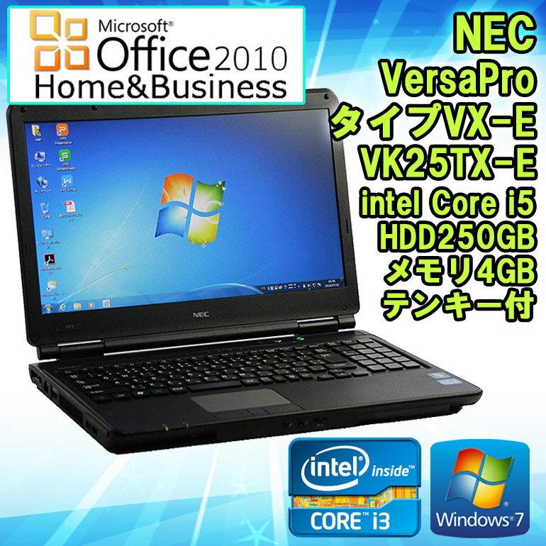 Microsoft Office Home & Business 2010 セット 【中古】 テンキー付ノートパソコン NEC VersaPro(バーサプロ) VX-E VK25TX-E Windows7 15.6インチ Core i5 3210M 2.50GHz メモリ4GB HDD250GB DVD-ROMドライブ HDMI端子 初期設定済 送料無料