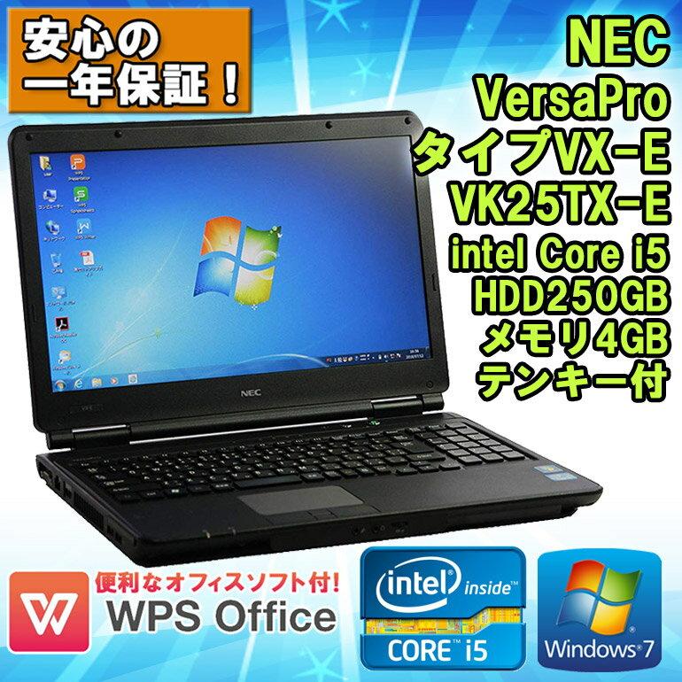 安心の1年延長保証! WPS Office付 【中古】 テンキー付ノートパソコン NEC VersaPro(バーサプロ) VX-E VK25TX-E Windows7 15.6インチ Core i5 3210M 2.50GHz メモリ4GB HDD250GB DVD-ROMドライブ HDMI端子 初期設定済 送料無料