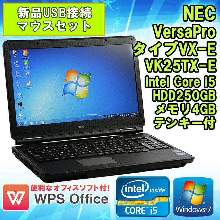 新品USB接続マウスセット WPS Office付 【中古】 テンキー付ノートパソコン NEC VersaPro(バーサプロ) VX-E VK25TX-E Windows7 15.6インチ Core i5 3210M 2.50GHz メモリ4GB HDD250GB DVD-ROMドライブ HDMI端子 初期設定済 送料無料