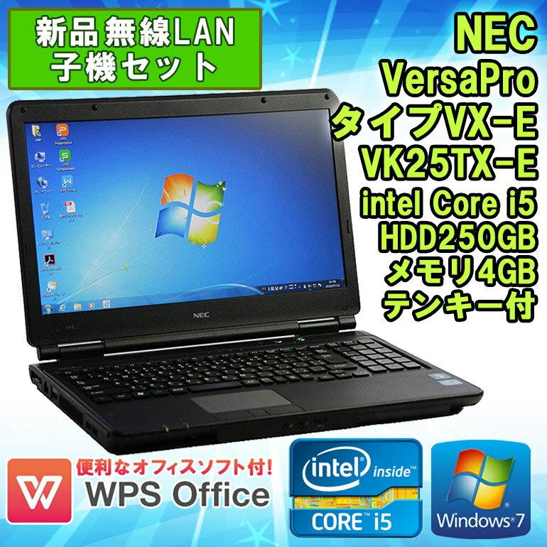 設定済 新品無線LAN子機セット! WPS Office付 【中古】 テンキー付ノートパソコン NEC VersaPro(バーサプロ) VX-E VK25TX-E Windows7 15.6インチ Core i5 3210M 2.50GHz メモリ4GB HDD250GB DVD-ROMドライブ HDMI端子 初期設定済 送料無料