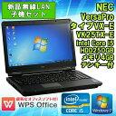 設定済 新品無線LAN子機セット! WPS Office付 【中古】 テンキー付ノートパソコン NEC VersaPro(バーサプロ) VX-E VK25TX-E Windows7 …