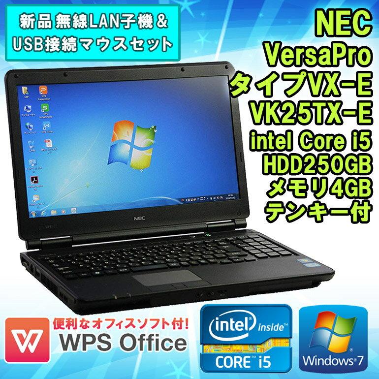 設定済 新品無線LAN子機&USBマウスセット! WPS Office付 【中古】 テンキー付ノートパソコン NEC VersaPro(バーサプロ) VX-E VK25TX-E Windows7 15.6インチ Core i5 3210M 2.50GHz メモリ4GB HDD250GB DVD-ROMドライブ HDMI端子 初期設定済 送料無料