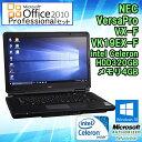 ★最安挑戦!★ Microsoft Office Professional 2010セット 中古】 ノートパソコン NEC VersaPro VX-F VK19EX-F Windows10 Pro Celeron…
