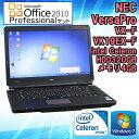 ★最安挑戦!★ Microsoft Office Professional 2010セット 【中古】 ノートパソコン NEC VersaPro VX-F VK19EX-F Windows7 Celeron B8…