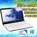 限定1台! Windows8 中古 ノートパソコン SONY VAIO SVE15123CJW Pentium B980 2.40GHz メモリ4GB HDD750GB 15.5型ワイド 1366×7