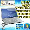 Microsoft Office2010 H&B付き 【中古】ノートパソコン SONY VAIO VPCEH18FJ Windows7 15.6型ワイド(1366×768) Intel Core i3 2310M…