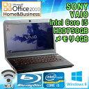【完売御礼】Microsoft Office2010 H&B付き 【中古】ノートパソコン SONY VAIO SVE14A28CJB Windows8 14型ワイド(1366×768) Intel C…