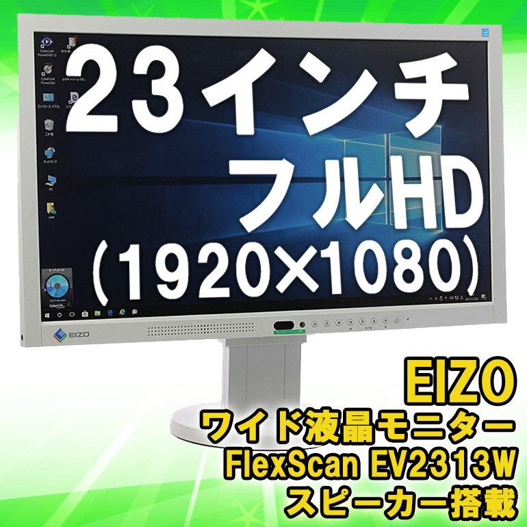 限定1台 【中古】 23インチ 液晶 モニター EIZO(エイゾー) FlexScan EV2313W セレーングレイ ワイド ディスプレイ ノングレア フルHD 解像度1920×1080 VGA×1 DVI×1 DisplayPort×1 NANAO(ナナオ) 送料無料 (一部地域を除く) 30日保証!