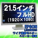 【完売御礼】【訳あり特価】【中古】 21.5インチ ワイド 液晶モニター EPSON(エプソン) LD22W62S ホワイト ノングレア 解像度1920×108…
