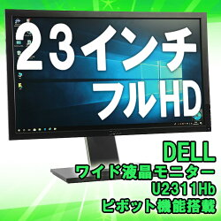 【中古】23インチワイド液晶モニターDELL(デル)U2311Hbノングレア解像度1920x1080ドット(フルHD)VGA×1DVI×1DisplayPort×1デジタル・アナログ3系統対応ピボット機能送料無料(一部地域を除く)30日保証