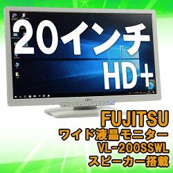 【中古】20インチワイド液晶モニター富士通(FUJITSU)VL-200SSWLノングレア解像度1600×900ドット(HD+)VGA×1DVI×1スピーカー搭載送料無料(一部地域を除く)30日保証