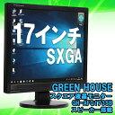 在庫わずか! 【中古】 液晶モニター 17インチ スクエア GREEN HOUSE(グリーンハウス) GH-AFG173SB 解像度SXGA(1280×1024) ノングレア…