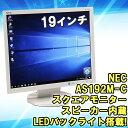 【完売御礼】 【中古】19インチ 液晶モニター NEC AS192M-C 【スクエア ディスプレイ】【ノングレア】【スピーカー付き】【LEDバックラ…