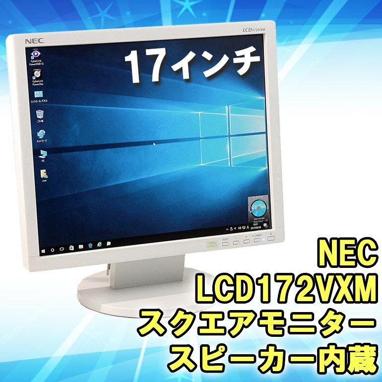 【中古】 17インチ スクエア 液晶モニター NEC LCD172VXM 解像度 SXGA(1280×1024) ディスプレイ ノングレア VGA×1 DVI-D×1 送料無料(一部地域を除く) 30日保証