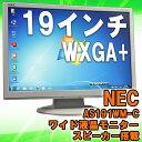 【完売御礼】 中古 19インチ ワイド液晶 モニター NEC AS191WM-C ワイドディスプレイ ノングレア 解像度1440×900(WXGA+) VGA端子×1 D…