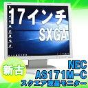 ほぼ新品!【新古】 17インチ スクエア 液晶モニター NEC AS171M-C ノングレア 解像度1280×1024ドット SXGA VGA×1 DVI×1 スピーカー…