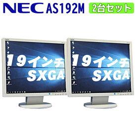 2台セット! 最安挑戦!【中古】 19インチ スクエア 液晶モニター NEC AS192M ノングレア 解像度1280×1024 (SXGA) VGA×1 DVI×1 スピーカー内蔵 LEDバックライト搭載 ディスプレイ 送料無料(一部地域を除く) 30日保証