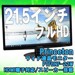 中古21.5インチワイド液晶モニターPRINCETON(プリンストン)PTFBNF-22WノングレアフルHD1920×1080ドットHDMI×1DVI×1VGA×1スピーカー内蔵送料無料(一部地域を除く)30日保証
