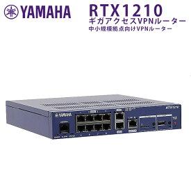 【最安挑戦】【中古】 ヤマハ RTX1210 ギガアクセス VPN ルーター ファームウェア最新 ISDN S/Tポート microSDスロット ネットワーク ブロードバンド ルータ 多様なネットワークに対応 ファンレス YNOエージェント機能 地球温暖化対策 送料無料(一部地域を除く) 30日保証