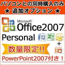 ■オプション■MicrosoftOfficePersonal2007【PowerPoint2007付き!】※PCと同時購入のみ※単品購入不可