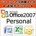 ※単品購入不可※【同時購入オプション】 Microsoft Office Personal 2007※PCと同時購入のみ 1台につき1点購入可 【…