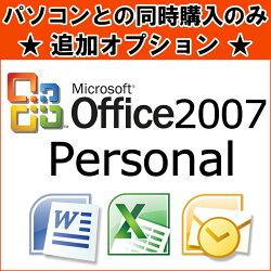 ■同時購入オプション■MicrosoftOfficePersonal2007※PCと同時購入のみ※単品購入不可※1台につき1点購入可【マイクロソフトオフィス】【ワード】【エクセル】【中古パソコン】