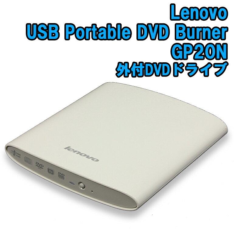 PC同時購入オプション 【新品】 Lenovo 外付けDVDマルチドライブ USB Portable DVD Burner GP20N ※単品購入不可 ※1台につき1点購入可 (色・メーカーは選べません) ポッキリ ぽっきり 送料無料※一部地域を除く