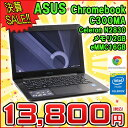 【完売御礼】【中古】 ノートパソコン ASUS Chromebook C300MA Chrome OS 13.3インチ Intel Celeron N2830 2.16GHz メモリ2GB eMMC1