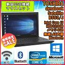 【スーパーSALE】新品USB接続マウスセット WPS Office付 【中古】 ノートパソコン 東芝(TOSHIBA) dynabook Satellite B553/J Windows10…