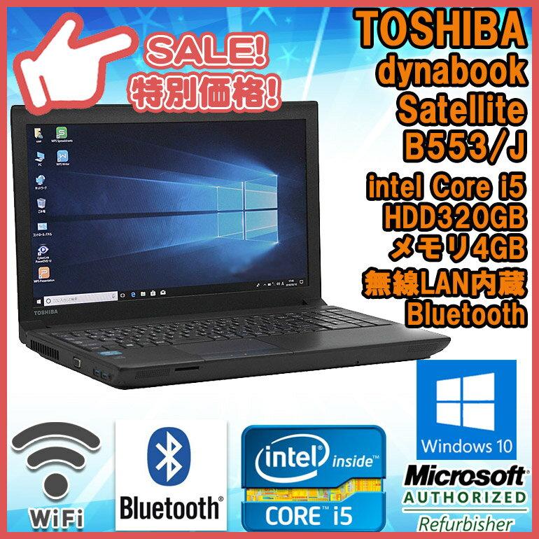 SALE!★マラソン期間限定★【中古】 ノートパソコン 東芝(TOSHIBA) dynabook Satellite B553/J Windows10 Core i5 3340M 2.70GHz メモリ4GB HDD320GB DVDマルチドライブ テンキー付 無線LAN内蔵 Bluetooth WPS Office付 初期設定済 送料無料(一部地域を除く)