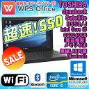 【スーパーSALE】超速!SSDモデル WPS Office付 【中古】 ノートパソコン 東芝(TOSHIBA) dynabook Satellite B553/J Windows10 Pro Core…