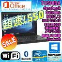 【マラソン特価】Microsoft Office Home & Business 2013 セット 超速!SSDモデル 【中古】 ノートパソコン 東芝(TOSHIBA) dynabook Sat…