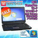 【マラソン特価】WPS Office付 【中古】 ノートパソコン NEC VersaPro VX-F VK19EX-F Windows7 Celeron B840 1.90GHz メモリ2GB HDD160…