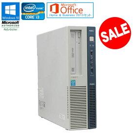 【増税前 SALE(セール)】 Microsoft Office Home & Business 2013 セット 【中古】 デスクトップパソコン 中古パソコン NEC Mate MK34LB-H Windows10 Pro Core i3 4130 3.40GHz メモリ4GB HDD250GB DVDマルチドライブ 初期設定済 送料無料(一部地域を除く)