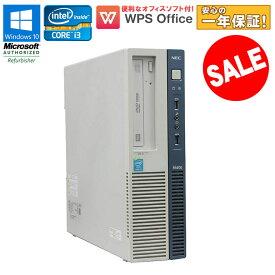【増税前 SALE(セール)】安心の1年延長保証! WPS Office付 【中古】 デスクトップパソコン 中古パソコン NEC Mate MK34LB-H Windows10 Pro Core i3 4130 3.40GHz メモリ4GB HDD250GB DVDマルチドライブ 初期設定済 送料無料(一部地域を除く)