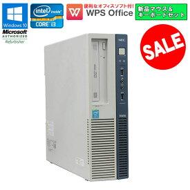 【増税前 SALE(セール)】新品USBマウス&キーボードセット! WPS Office付 【中古】 デスクトップパソコン NEC Mate MK34LB-H Windows10 Pro Core i3 4130 3.40GHz メモリ4GB HDD250GB DVDマルチドライブ 初期設定済 送料無料(一部地域を除く)