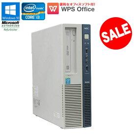 【増税前 SALE(セール)】WPS Office付 【中古】 デスクトップパソコン NEC Mate MK34LB-H Windows10 Pro Core i3 4130 3.40GHz メモリ4GB HDD250GB DVDマルチドライブ 初期設定済 送料無料(一部地域を除く)