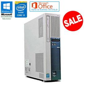【お買い物マラソン特価】Microsoft Office Home & Business 2013 セット 【中古】 デスクトップパソコン NEC Mate MK34LE-H Windows10 Pro Core i3 4130 3.40GHz メモリ4GB HDD250GB DVD-ROMライブ 初期設定済 送料無料