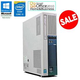 【お買い物マラソン特価】Microsoft Office Home & Business 2010 セット 【中古】 デスクトップパソコン NEC Mate MK34LE-H Windows10 Pro Core i3 4130 3.40GHz メモリ4GB HDD250GB DVD-ROMライブ 初期設定済 送料無料(一部地域を除く)