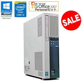 【お買い物マラソン特価】Microsoft Office Personal 2007セット 【中古】 デスクトップパソコン NEC Mate MK34LE-H Windows10 Pro Core i3 4130 3.40GHz メモリ4GB HDD250GB DVD-ROMライブ 初期設定済 送料無料