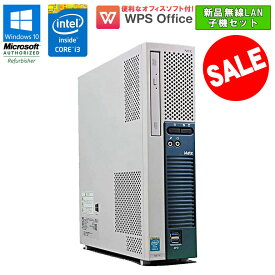 【お買い物マラソン特価】設定済 新品無線LAN子機セット! WPS Office付 【中古】 デスクトップパソコン NEC Mate MK34LE-H Windows10 Pro Core i3 4130 3.40GHz メモリ4GB HDD250GB DVD-ROMライブ 初期設定済 送料無料