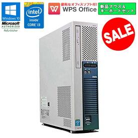 【お買い物マラソン特価】新品USBマウス&キーボードセット! WPS Office付 【中古】 デスクトップパソコン NEC Mate MK34LE-H Windows10 Pro Core i3 4130 3.40GHz メモリ4GB HDD250GB DVD-ROMライブ 初期設定済 送料無料