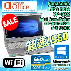 【スーパーSALE!】 ★限定1台★ Panasonic Windows10 中古パソコン ノートパソコン Microsoft Office Home & Business 2013 セット 超速!SSDモデル Let's note CF-SX2 Core i5 vPro 3340M 2.70GHz メモリ8GB SSD240GB(新品換装) 12.1型ワイド Bluetooth 無線LAN DVDマルチ