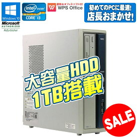 【お買い物マラソン最安挑戦! 在庫処分 セール】【HDD増設1TB】 Core i3 店長おまかせ NEC Mate 中古 デスクトップパソコン WPS Office付 新品キーボード&マウス付 Windows10 Home 64bit 第2世代以上 メモリ4GB HDD1TB 初期設定済 パソコン 中古 パソコン