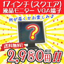【中古モニター】 17インチ スクエア 店長おまかせ シークレット 液晶 モニター ディスプレイ 【VGA端子×1】 【ノングレア】 人気モデ…