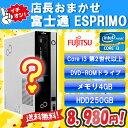 【中古】 店長おまかせデスクトップパソコン 富士通 Windows7 Core i3 第2世代以上 メモリ4GB HDD250GB DVD-ROMドライ…